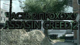 ЧАСТЬ 2:ПРОХОЖДЕНИЕ ASSASIN CREED 2