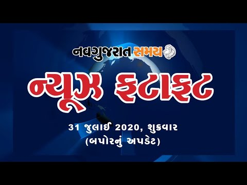 Navgujarat Samay News Fatafat on 31th July 2020, Evening Update