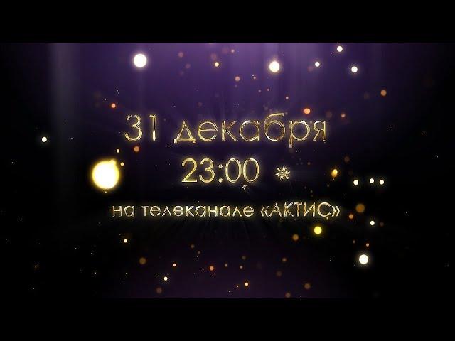 «Голубой огонёк на «АКТИСе» Прямая трансляция
