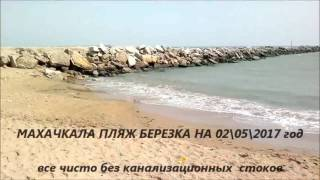 МАХАЧКАЛА  пляж  березка на  02 05 2017 год