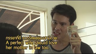 ภรรยาที่ดี ควรรักแม่ของสามีด้วย