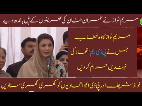 maryam nawaz speech against nawaz sharif