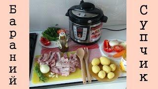 Вкуснятина из баранины с картофелем в мультиварке - скороварке Redmond