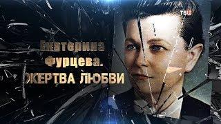 Екатерина Фурцева. Жертва любви