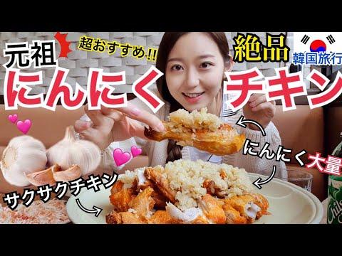 , title : '【韓国旅行】元祖!超美味しいにんにくチキン!!ガーリック好きは絶対食べるべき!【モッパン】