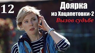 Сериал, Доярка из Хацапетовки-2, 12 серия, Вызов судьбе 2009, мелодрама