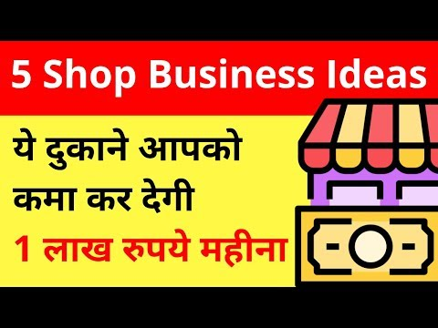 , title : 'Top 5 Small Shop Business Ideas in India for Starting Your Own Business