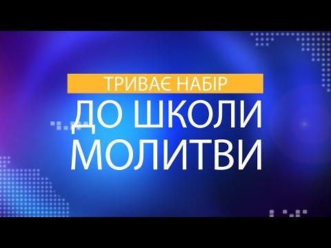 ШКОЛА МОЛИТВЫ // 2018