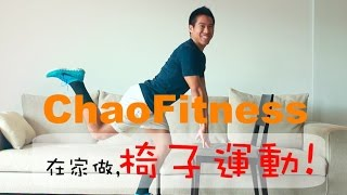 Chair Workout 椅子運動 by Laurance Chao