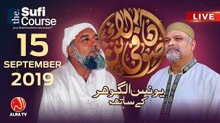 Sufi Online with Younus AlGohar | Sufi Course | ALRA TV | 15 September 2019