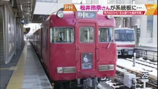 mqdefault - 「名古屋行き最終列車」系統板今年も走る!