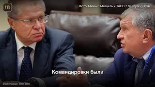 Запись переговоров Сечина и Улюкаева