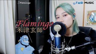 【Flamingo - 米津玄師/yonezu kenshi】 (曲解釈/곡해석) 한국어자막 - TASI Cover