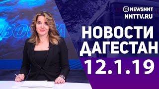 Новости Дагестана 12.01.2018