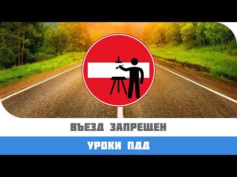 """Дорожный знак 3.1 """"Въезд запрещен"""" (""""кирпич"""")."""