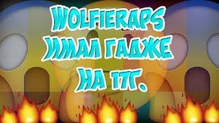 WOLFIERAPS Е ИЗНЕВЕРИЛ НА 17Г.МОМИЧЕ!?