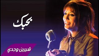 Sherine Wagdy - Bad7ak شيرين وجدي - بحبك
