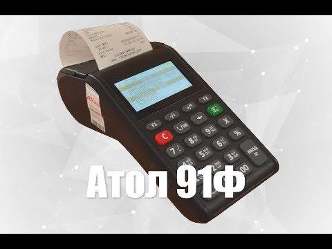 Онлайн-касса Атол 91Ф
