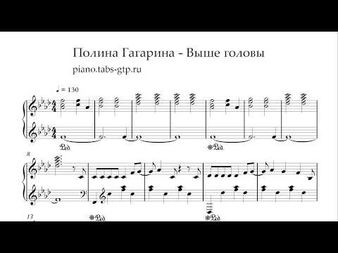 Выше головы - Полина Гагарина - Ноты для Фортепиано