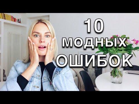 ТОП 10 - Модные ОШИБКИ о которых не все знают