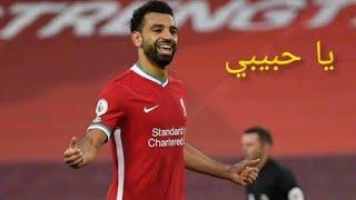 محمد صلاح | مهارات وأهداف محمد صلاح 2020 على أغنية محمد رمضان يا حبيبي Ya Habibi