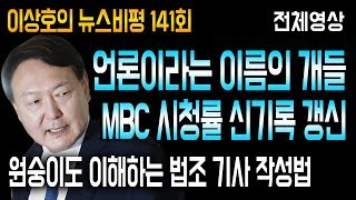 언론이라는 이름의 개들 / MBC 시청률 신기록 갱신 / 원숭이도 이해하는 법조 기사 작성법 / 이상호의 뉴스비평 141회