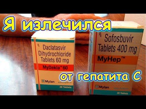 Лекарство от Гепатита С генотип 3. Начал лечение, отзыв. (04.18г.) Семья Бровченко.