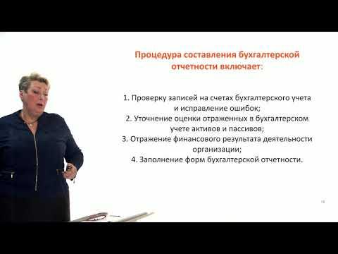 Видеоурок «Бухгалтерская (финансовая) отчетность организации»