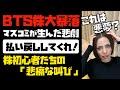 BTS株が大暴落!!「払い戻ししてくれ!」株初心者たちの悲痛な叫び