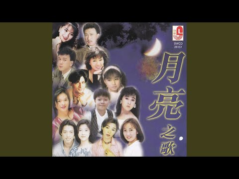 中国的月亮