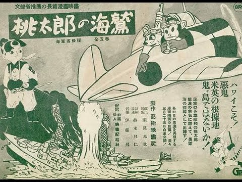 """Momotarō's Sea Eagles"" 1943"