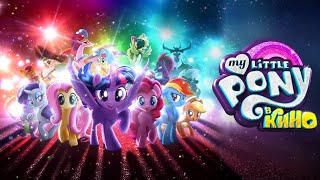 My Little Pony в кино (2017) | My Little Pony: The Movie | Фильм в HD