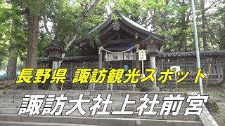 長野県諏訪観光スポット諏訪大社上社前宮