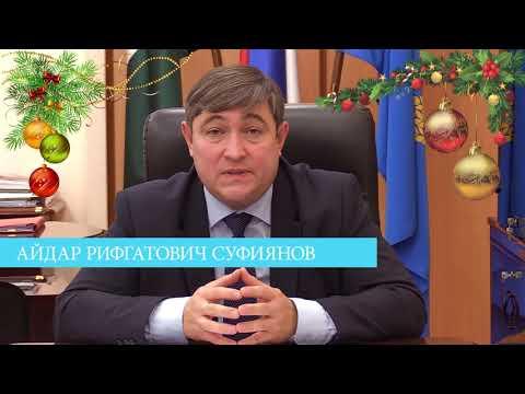 Новогоднее поздравление главы Администрации Туймазинского района Айдара Суфиянова