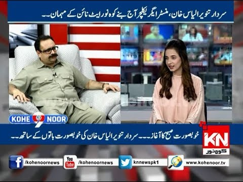 11 July 2018 Kohenoor@9 | Kohenoor News Pakistan
