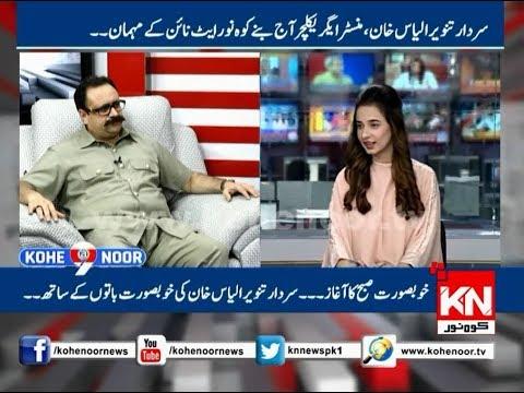11 July 2018 Kohenoor@9 | Kohenoor News Pakistan