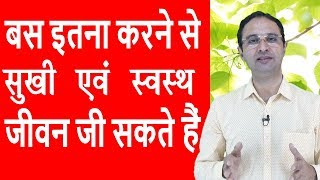 How to live happy and disease free life?  || HINDI ||
