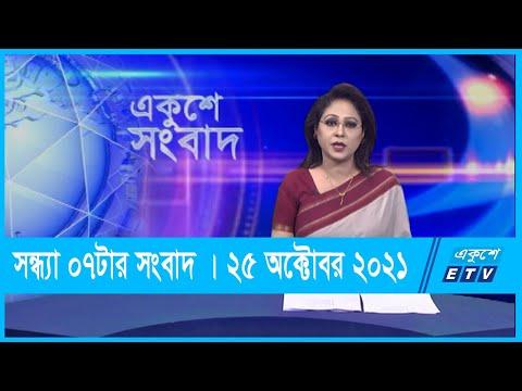 07 PM News || সন্ধ্যা ০৭টার সংবাদ || 25 October 2021 | ETV News