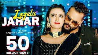 #VIDEO | #Khesari Lal Yadav | लागेलु जहर | #Shilpi Raj | Lagelu Jahar | New Bhojpuri Songs 2021
