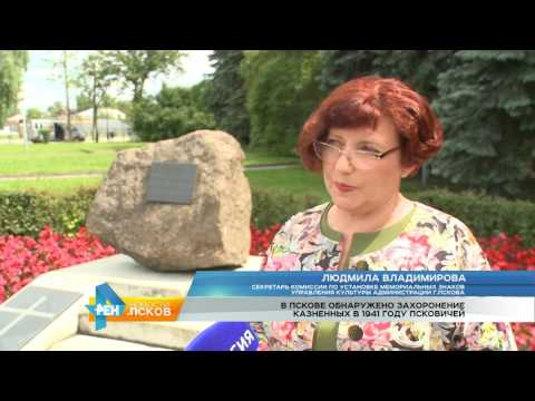 Новости Псков 22.06.2016 # Обнаружено захоронение псковичей казненных в 1941 года
