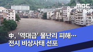 中, \'역대급\' 물난리 피해…전시 비상사태 선포 (2020.07.13/뉴스데스크/MBC)