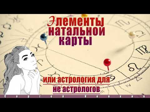 Расчет судьбы по астрологии