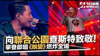 《中國新說唱》向聯合公園查斯特致敬!攀登獻唱《蛻變》燃炸全場