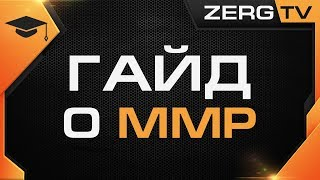 ★ ГАЙД о ММР   StarCraft 2 с ZERGTV ★