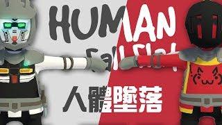 【人類 一敗塗地】這是一款真正的智障遊戲 (中文字幕)