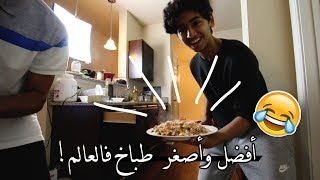 أول يوم رمضان مع أحسن طباخ | !The Best Cooker In The World