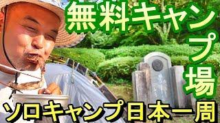 無料キャンプ発心公園キャンプ場福岡県久留米市