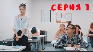 """""""Американские"""" Подростки - Серия 1 """"Новенькая"""" - Сериал"""