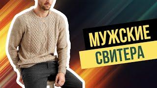 Мужские свитера в ZARA, BERSHKA, TERRANOVA и др.
