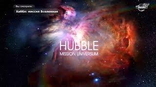 Хаббл: Миссия Вселенная   Hubble: Mission Universum. Телескопы 2 (Серия 7-13). Документальный фильм